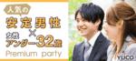【日本橋の婚活パーティー・お見合いパーティー】Diverse(ユーコ)主催 2017年3月25日