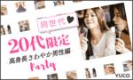 【心斎橋の婚活パーティー・お見合いパーティー】Diverse(ユーコ)主催 2017年3月25日
