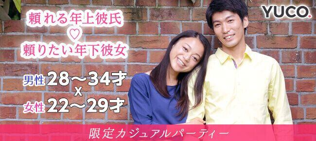 3/26 頼れる年上彼氏☆頼りたい年下彼女、男性28~34才✕女性22~29限定カジュアルパーティー@渋谷