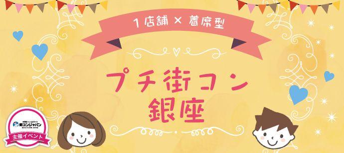 【銀座のプチ街コン】街コンジャパン主催 2017年4月1日