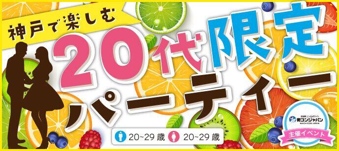 【同世代なら共通の話題で話せる♪盛り上がる♪】第27回神戸で楽しむ20代限定パーティー☆3月25日(土)