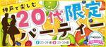 【三宮・元町の恋活パーティー】街コンジャパン主催 2017年3月25日