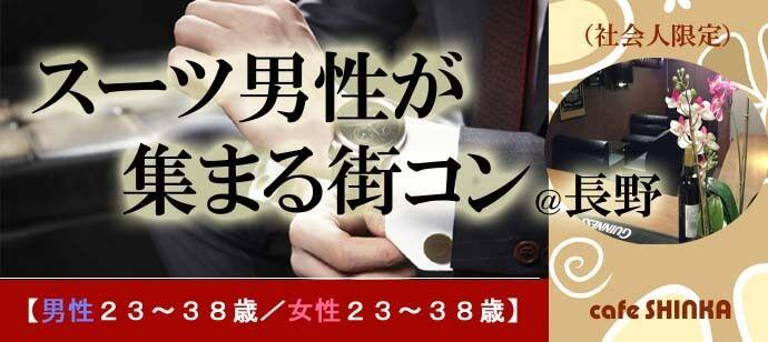 【長野のプチ街コン】cafe SHINKA -シンカ-主催 2017年4月26日
