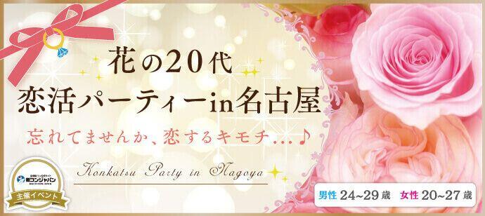 【名駅の恋活パーティー】街コンジャパン主催 2017年4月1日