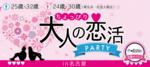 【名駅の恋活パーティー】街コンジャパン主催 2017年4月29日