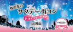 【岡山駅周辺の恋活パーティー】街コンジャパン主催 2017年4月22日