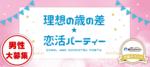 【岡山市内その他の恋活パーティー】街コンジャパン主催 2017年4月23日