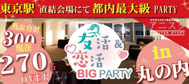 【八重洲の恋活パーティー】T's agency主催 2017年3月25日