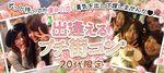 【立川のプチ街コン】街コンの王様主催 2017年4月29日