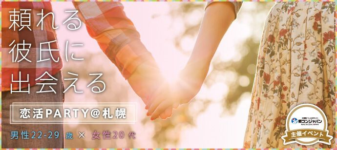 【札幌市内その他の恋活パーティー】街コンジャパン主催 2017年4月9日