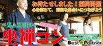 【福岡市内その他のプチ街コン】ベストパートナー主催 2017年4月2日