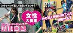 【浦和のプチ街コン】ベストパートナー主催 2017年4月2日