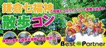 【鎌倉のプチ街コン】ベストパートナー主催 2017年4月2日