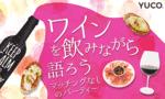 【渋谷の婚活パーティー・お見合いパーティー】Diverse(ユーコ)主催 2017年3月26日