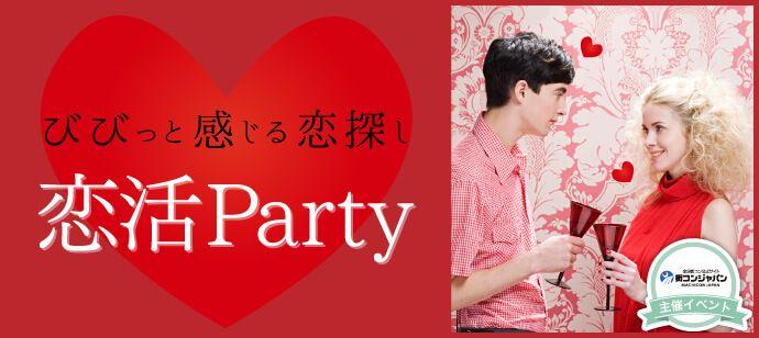 【新宿の恋活パーティー】街コンジャパン主催 2017年4月1日