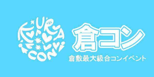 【倉敷の街コン】街コン姫路実行委員会主催 2017年4月9日