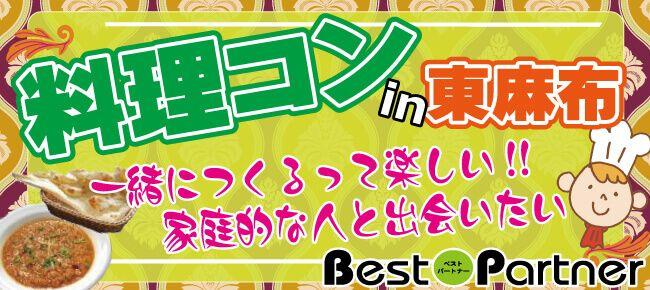 【東京】4/9(日)麻布料理コン@趣味コン/趣味活 キーマカレー作りを皆で体験&試食会☆恋のスパイスも一緒に…☆