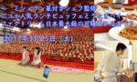 【名駅のプチ街コン】恋旅企画主催 2017年3月25日