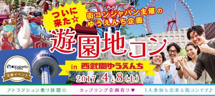 【埼玉県その他の恋活パーティー】街コンジャパン主催 2017年4月8日