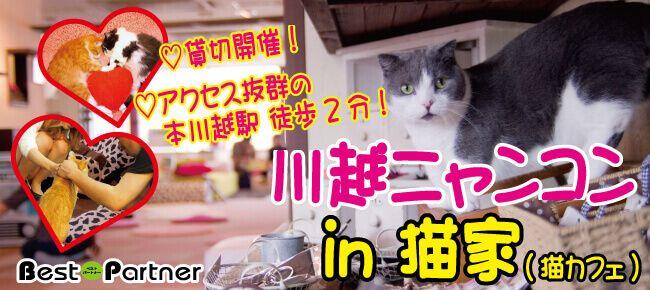 【川越のプチ街コン】ベストパートナー主催 2017年4月16日