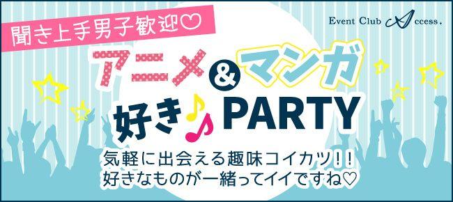 【4/29|長野】聞き上手男子歓迎☆アニメ&マンガ好き♪パーティー