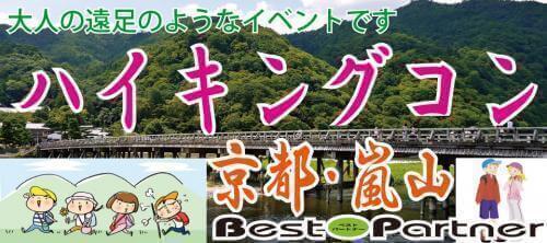 【京都市内その他のプチ街コン】ベストパートナー主催 2017年4月9日