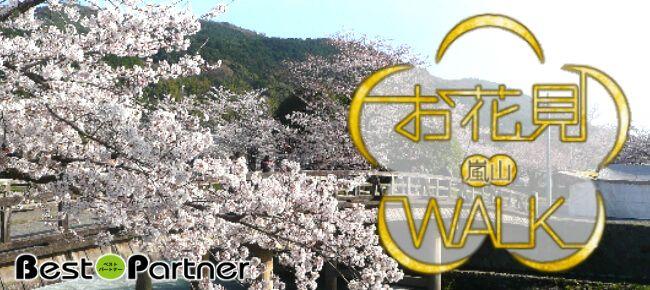 【京都府その他のプチ街コン】ベストパートナー主催 2017年4月2日