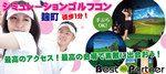 【東京都その他のプチ街コン】ベストパートナー主催 2017年4月23日