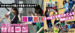 【大阪府その他のプチ街コン】ベストパートナー主催 2017年4月29日
