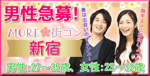 【新宿のプチ街コン】MORE街コン実行委員会主催 2017年4月26日