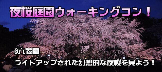 3月28日(火) 平日開催!! 期間限定!幻想的な世界を堪能!六義園夜桜ウォーキングコン!