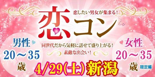 【新潟のプチ街コン】街コンmap主催 2017年4月29日