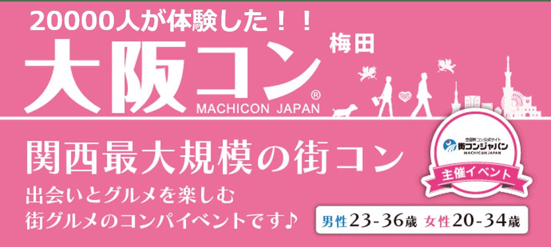 【梅田の街コン】街コンジャパン主催 2017年4月23日