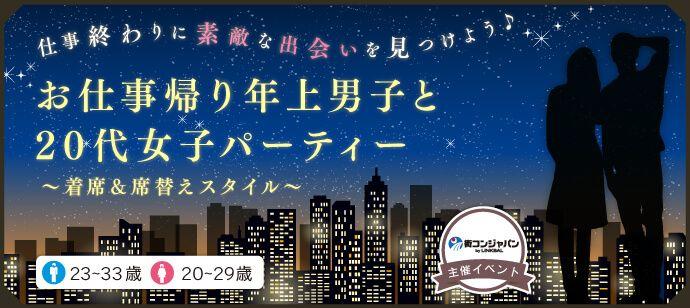 【大分のプチ街コン】街コンジャパン主催 2017年4月28日