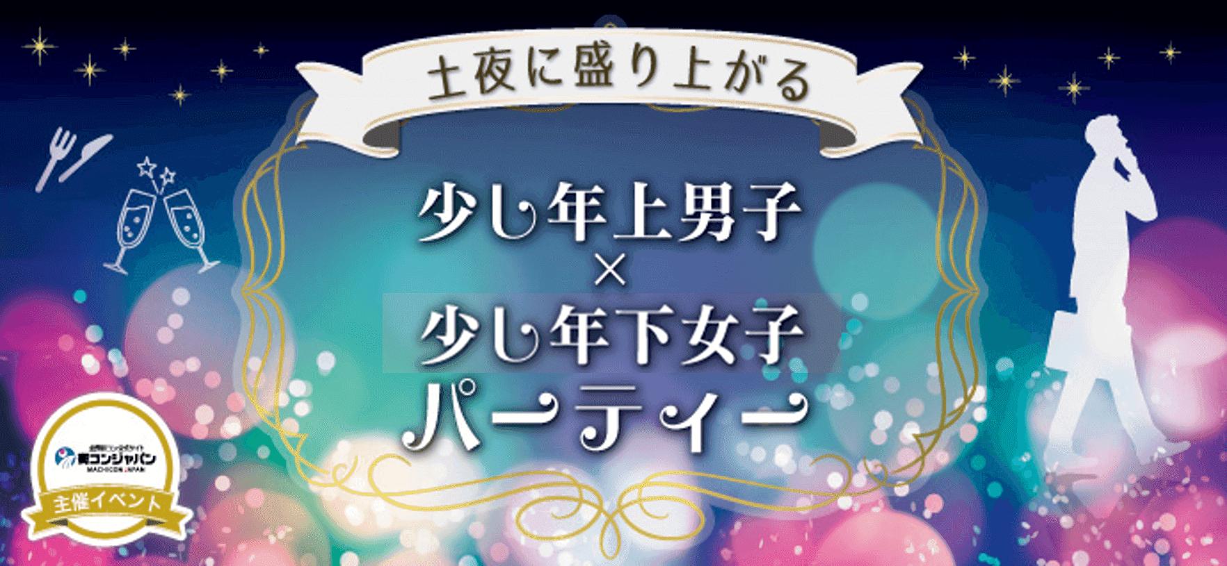 【三宮・元町の恋活パーティー】街コンジャパン主催 2017年4月29日