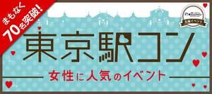 【八重洲の街コン】街コンジャパン主催 2017年4月30日