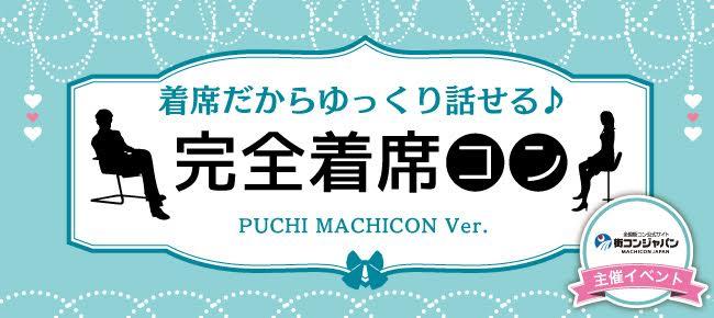 【日本橋のプチ街コン】街コンジャパン主催 2017年4月30日