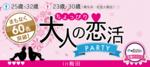 【梅田の恋活パーティー】街コンジャパン主催 2017年4月29日