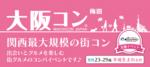 【梅田の街コン】街コンジャパン主催 2017年4月30日