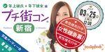 【新宿のプチ街コン】パーティーズブック主催 2017年3月25日