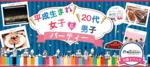 【河原町の恋活パーティー】街コンジャパン主催 2017年4月15日