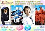 【渋谷の婚活パーティー・お見合いパーティー】東京夢企画主催 2017年5月3日