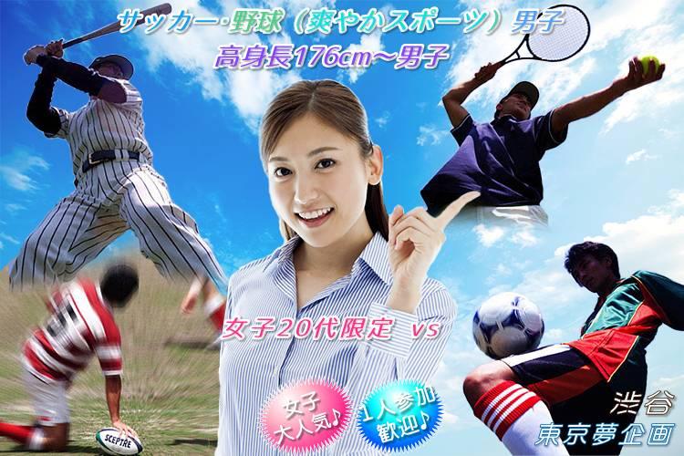 5/27(土)【渋谷】 サッカー・野球・テニス・ラグビー(爽やかスポーツ男子・高身長176cm~男子)共通の話題で盛り上がろう♪ 1名参加も全然平気!
