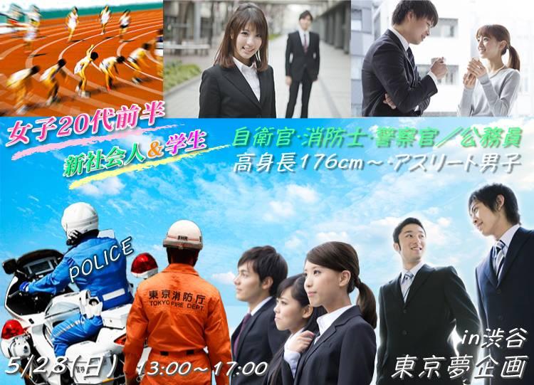 5/28(日)【渋谷】 >>業界🌟最年少EVENT<< 「女子20代前半・女子学生 ×(陸海空)自衛隊・消防士・警察官/公務員・長身176cm~男子」 PCアドバイス付だから 1人参加全然平気♪