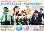 【銀座の婚活パーティー・お見合いパーティー】東京夢企画主催 2017年5月3日