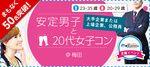 【梅田のプチ街コン】街コンジャパン主催 2017年3月26日
