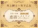 【青山の恋活パーティー】株式会社しごとウェブ主催 2017年3月27日