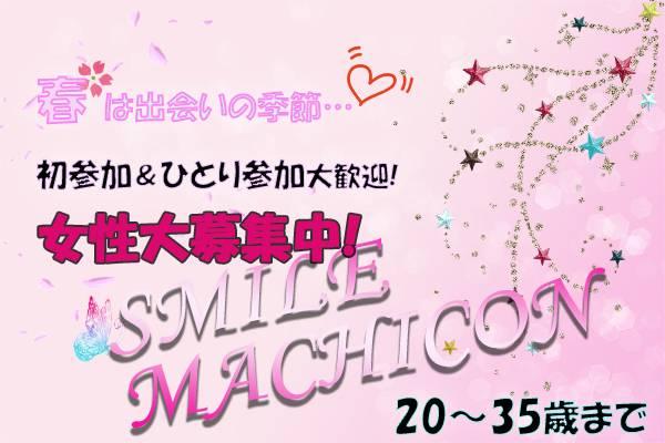 5/3ひとり参加&初参加歓迎★スマイルプチ街コン(R)in福井