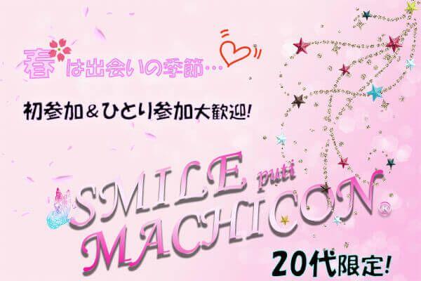 【富山のプチ街コン】イベントシェア株式会社主催 2017年5月3日