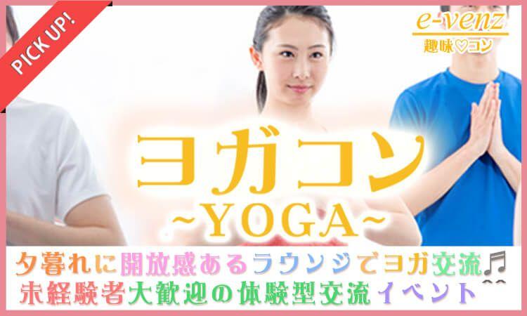 3月24日(金)『渋谷』 ヨガ未経験者も多く一緒に楽しく交流出来る♪【27歳~45歳限定】仲良くなりやすいYOGAコン☆彡